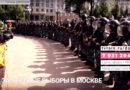 Մոսկվայում չարտոնված բողոքի ակցիան է անցկացվում. Կան բերման ենթարկվածներ (տեսանյութ)