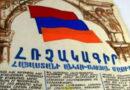29 տարի օգոստոսի 23-ին ընդունվեց ՀՀ Անկախության հռչակագիրը (տեսանյութ)